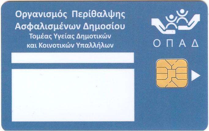 """""""Έξυπνες Κάρτες"""" από τον ΟΠΑΔ"""